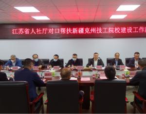 助克州技能人才培养,江苏10所技师学院对口帮扶4所技校